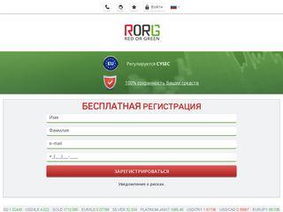 rorgcom2